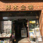藤木金物 株式会社