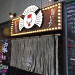とり家ゑび寿 町屋店