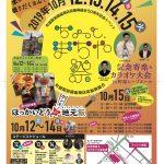町屋駅前銀座商店街振興組合50周年記念イベント