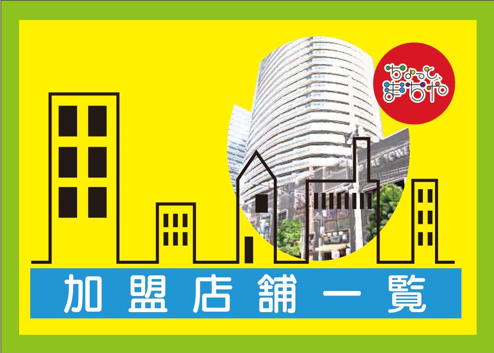 町屋駅前銀座商店街振興組合